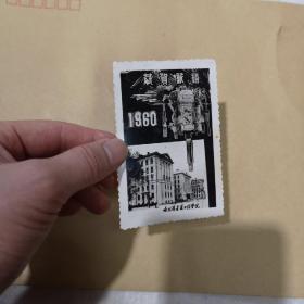 老照片:1960年 恭贺新年( 哈尔滨建筑工程学院)