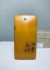 海外回流老货:精品寿山石印章一枚