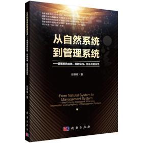 从自然系统到管理系统——管理系统的熵、耗散结构、信息与复杂性
