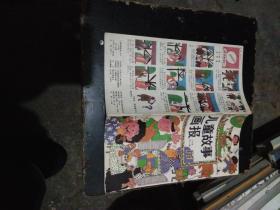 少儿读物:儿童故事画报1990年11