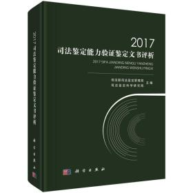 2017司法鉴定能力验证鉴定文书评析