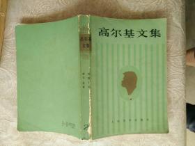 外国文学《高尔基文集(2)》作者、出版社、年代、品相、详情见图!东2---1