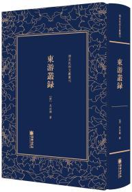 东游丛录--清末民初文献丛刊   朝华出版社