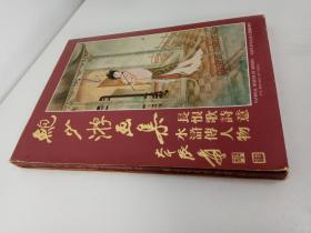 鲍少游画集 鲍少游 画集 长恨歌诗意 水浒伝人物 The Paintings of Pau Siu-Yau