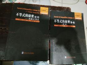不等式的秘密(第一卷)+不等式的秘密(第二卷)――高级不等式