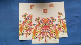 2008年中国邮政贺年有奖幸运封 三张合售