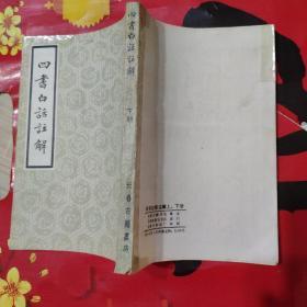 四书白话注解 下册
