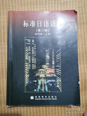 标准日语语法