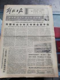 【报纸】解放日报 1974年12月30日【我国农业今年又夺得全面丰收】【上海市场一派繁荣购销两旺】【在社会主义大道上胜利前进】【解放画刊:满怀胜利豪情  迎接新的战斗,有图片】