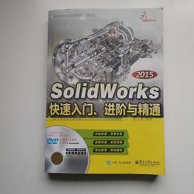 SolidWorks 2015快速入门、进阶与精通(配全程语音视频教程)【无光盘】