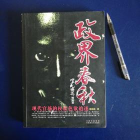 政界春秋-生死博弈姊妹篇