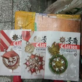 号角世界经典制服徽章艺术(修订版)1、3、4三本合售