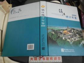 2009镇江统计年鉴-(精装大16开)馆藏