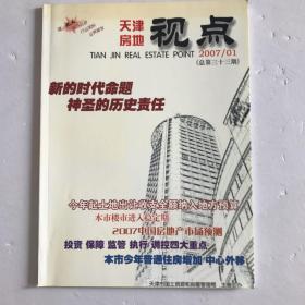 天津房地产 2007年第1期