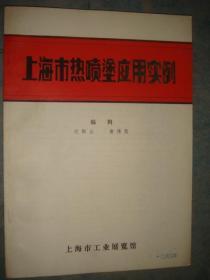 《上海市热喷涂应用实例》纪振山、俞伟民 上海市工业展览馆 老工艺 馆藏 书品如图