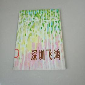 鄉音 (綠野小叢書)