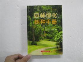 园林绿化树种手册