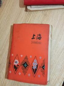 上海日记本(页内有彩图)