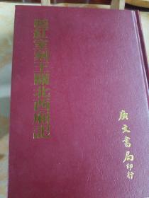 暖红室刻王关北西厢记(初版)