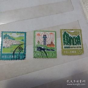 普18 工农业生产建设图 10分 信销邮票 上品