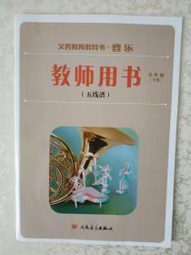 音乐  教师用书 (五线谱) 五年级下册   义务教育教科书(含CD三张)