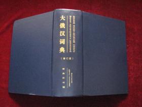大俄汉词典 修订版 无书衣! 精装 16开!2001年2版7印!书边有少许污渍、内页无勾画![DF]