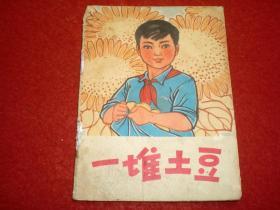 彩色連環畫《一堆土豆》任夢龍繪畫,人民美術出版社,一版一印