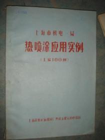 《热喷涂应用实例》汇编100例 上海市机电一局 上海起重机运输机械厂 老工艺 馆藏 书品如图
