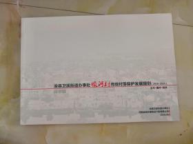 俊县卫溪街道办事处顺河村传统村落保护发展规划(2018-2035)(文本,图集,说明书)