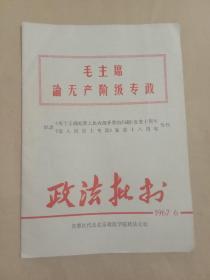 文革时期 政法批判(专刊)