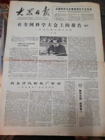 【报纸】大众日报 1978年3月29日【在全国科学大会上的报告(摘要)】【向东方汽轮机厂学习——辛店发电厂党委的来信】【记李先念副总理访问孟加拉国】