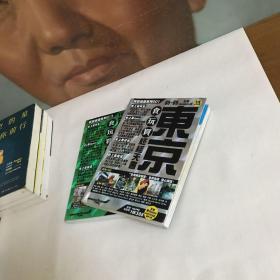 京东食玩 终极天书(08-09)11-12 内有地图(两本合售)