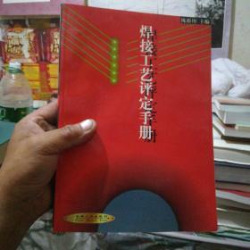 焊接工艺评定手册(16开)