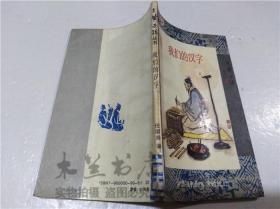 我们的汉字 中国福利会儿童时代社编辑 百家出版社 1990年2月 36开平装