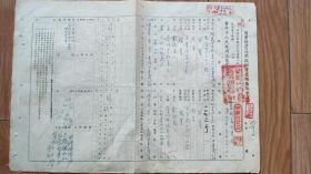 股票债卷类-----1952年贵阳工商局明义百货店