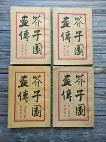 芥子园画传 人民美术出版社(1—4集)全