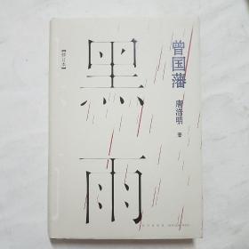 曾国藩  黑雨(修订本)