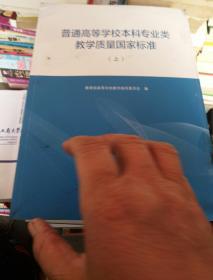 普通高等学校本科专业类教学质量国·家标准上下册