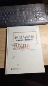 转型与崛起-全球视野下的中国服务经济(作者签赠)
