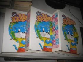 蓝猫环球探险【1-70集】缺7.69两本 全三册