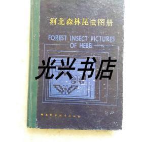 河北森林昆虫图册