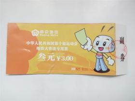 早期南京地铁    十运会地铁大客流专用票    面值3元票册页式有副券    实物完整