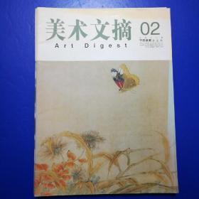 美术文摘2005.02