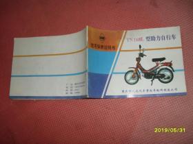 环松牌TN168L型助力自行车使用保养说明书