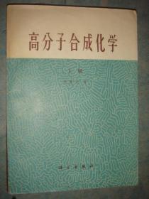 《高分子合成化学》上册 冯新德著 科学出版社 馆藏 书品如图