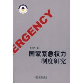 国家紧急权力制度研究