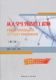 从大学生到造价工程师(第二版) 正版 苗曙光  9787112203147