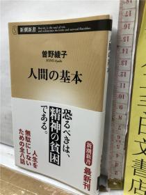 曾野绫子  人间の基本  日文原版64开新潮文库版综合书