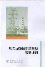 电力设施保护条例及实施细则(5本起购)