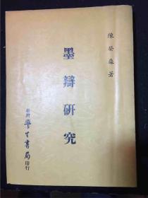 墨辩研究 学生书局1977年初版 作者签名